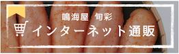鳴海屋 旬彩オンラインショッピング